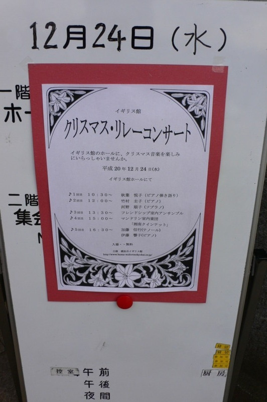 横浜市イギリス館 クリスマス・リレーコンサート 看板