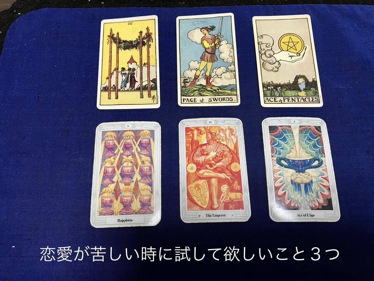 f:id:kana-tarot:20210904232949j:plain
