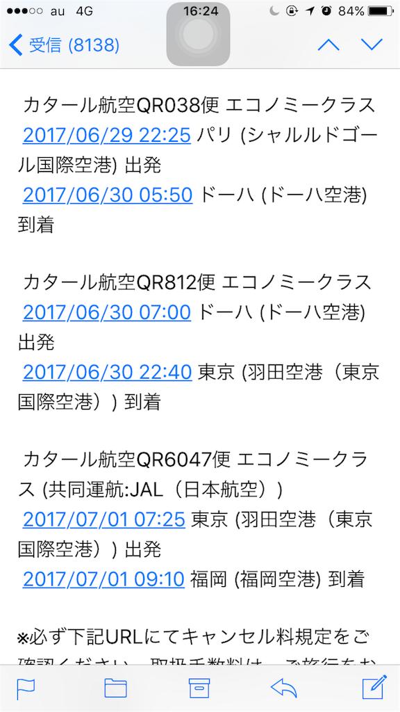 f:id:kana656zin:20170407171610p:image