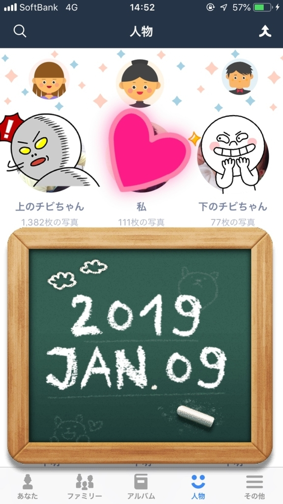 f:id:kanachangogojungle:20190105145832j:plain