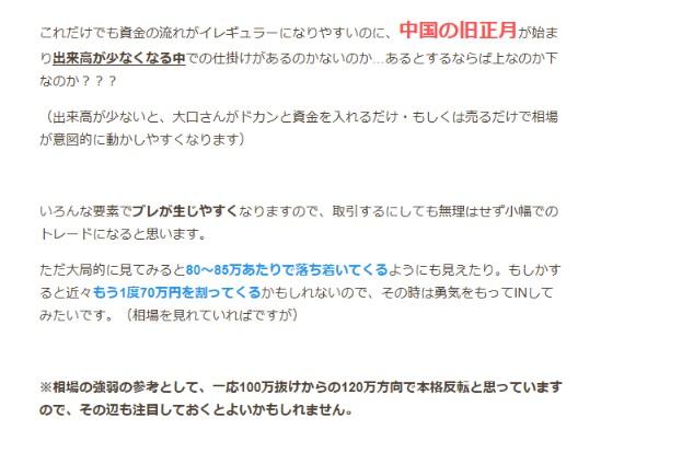 f:id:kanade_san08:20180318151229j:plain