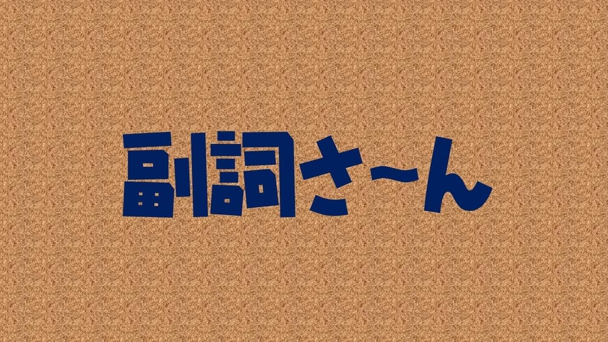 f:id:kanaeruEnglish:20200807110956j:plain