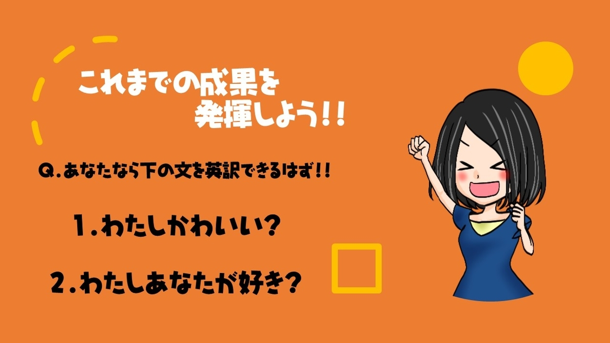 f:id:kanaeruEnglish:20200906230829j:plain