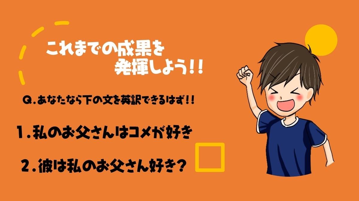 f:id:kanaeruEnglish:20200907021532j:plain