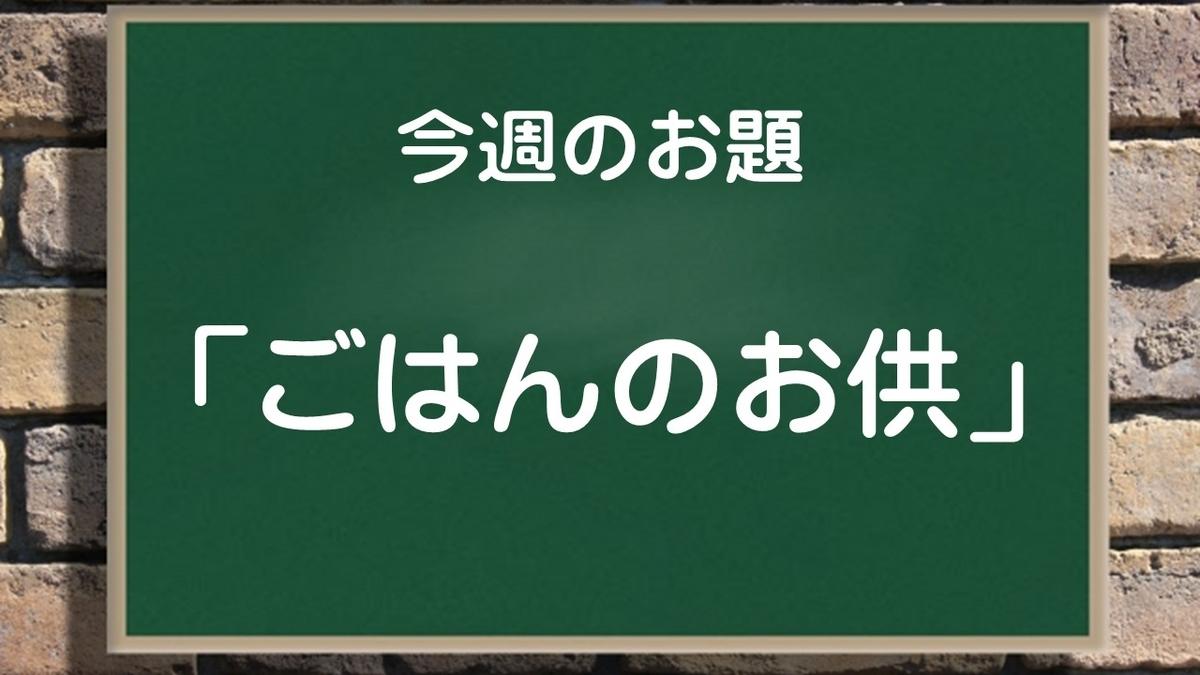 f:id:kanaeruEnglish:20200918134501j:plain