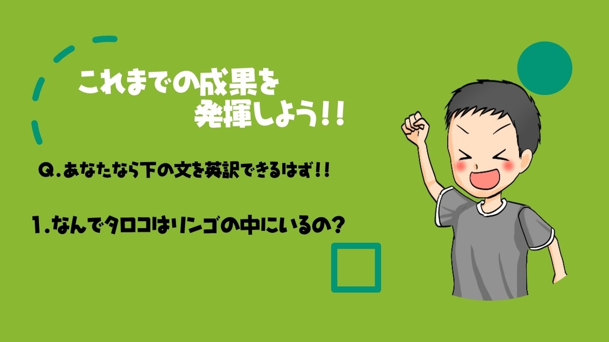 f:id:kanaeruEnglish:20201013120358j:plain