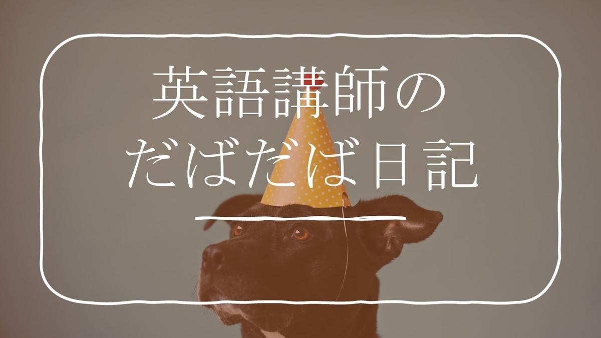 f:id:kanaeruEnglish:20201016130520j:plain