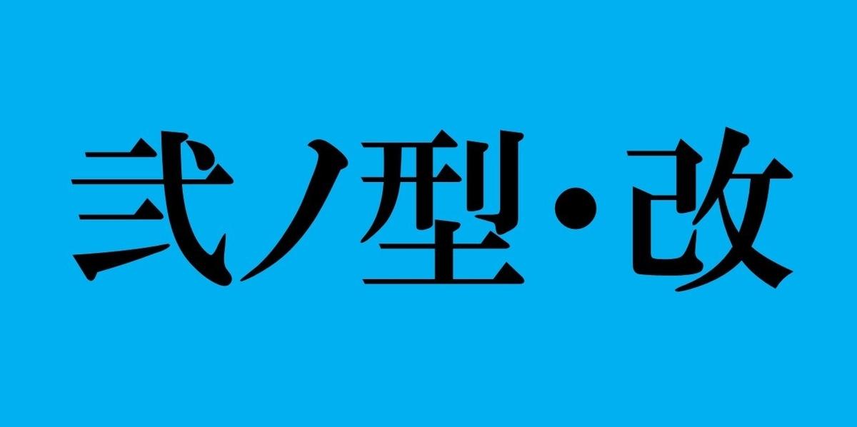 f:id:kanaeruEnglish:20201025112923j:plain