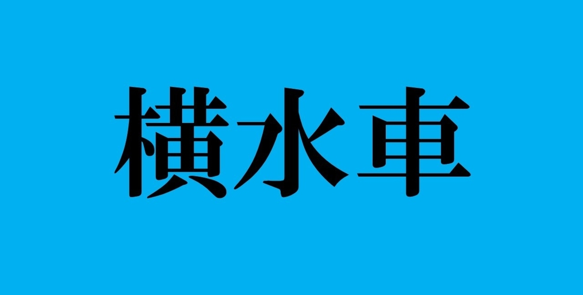 f:id:kanaeruEnglish:20201025114943j:plain