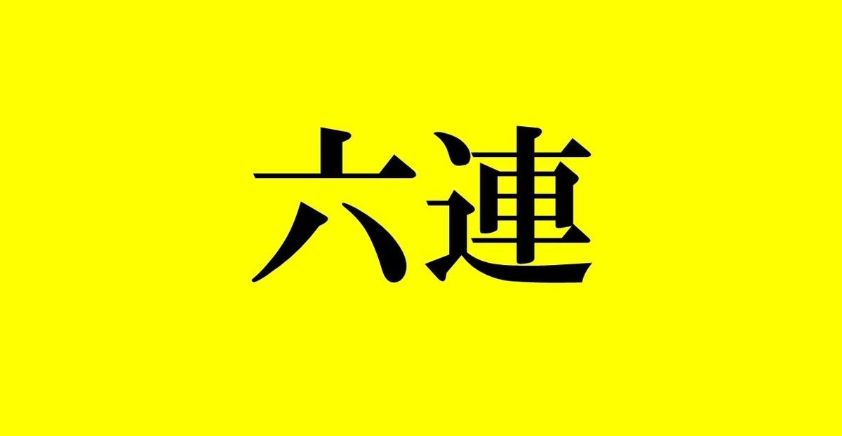 f:id:kanaeruEnglish:20201027102554j:plain