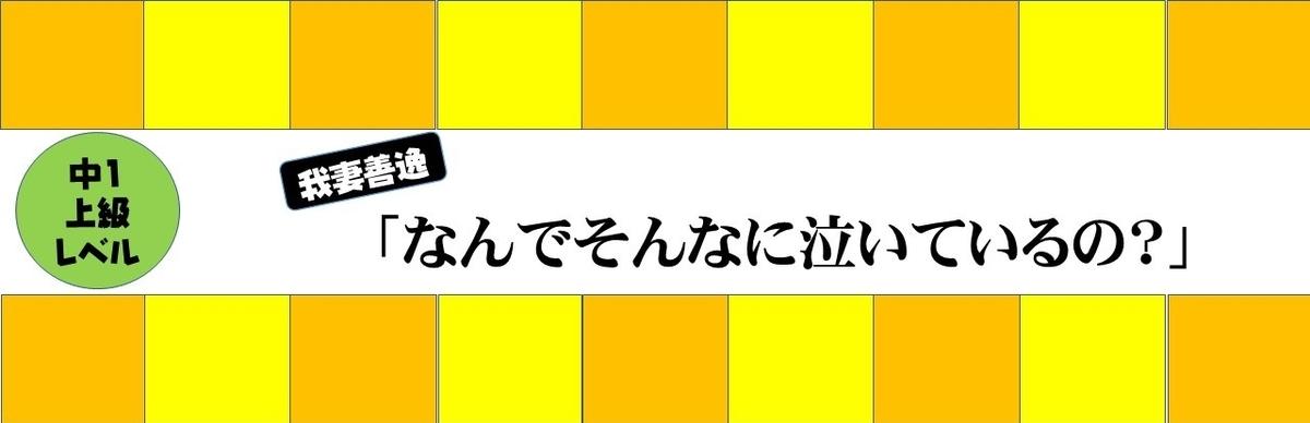 f:id:kanaeruEnglish:20201117111624j:plain
