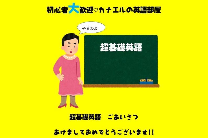 f:id:kanaeruEnglish:20210101185323j:plain