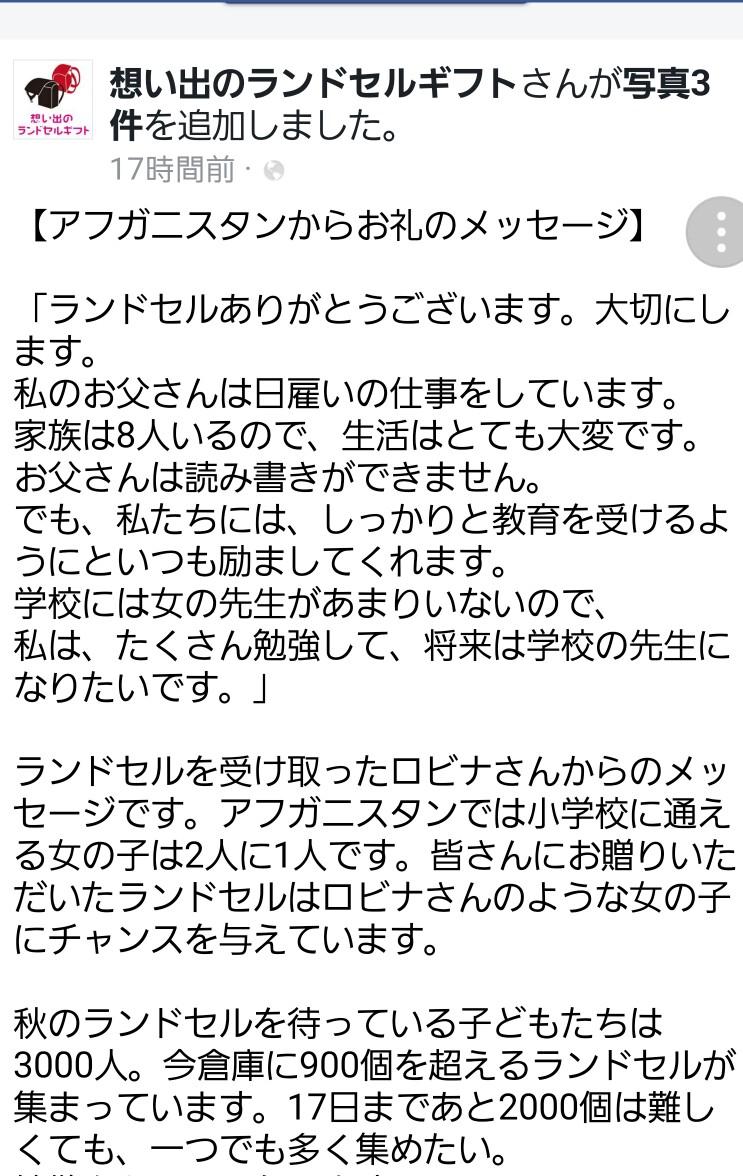 f:id:kanaeya6411gmailcom:20171014102811j:image