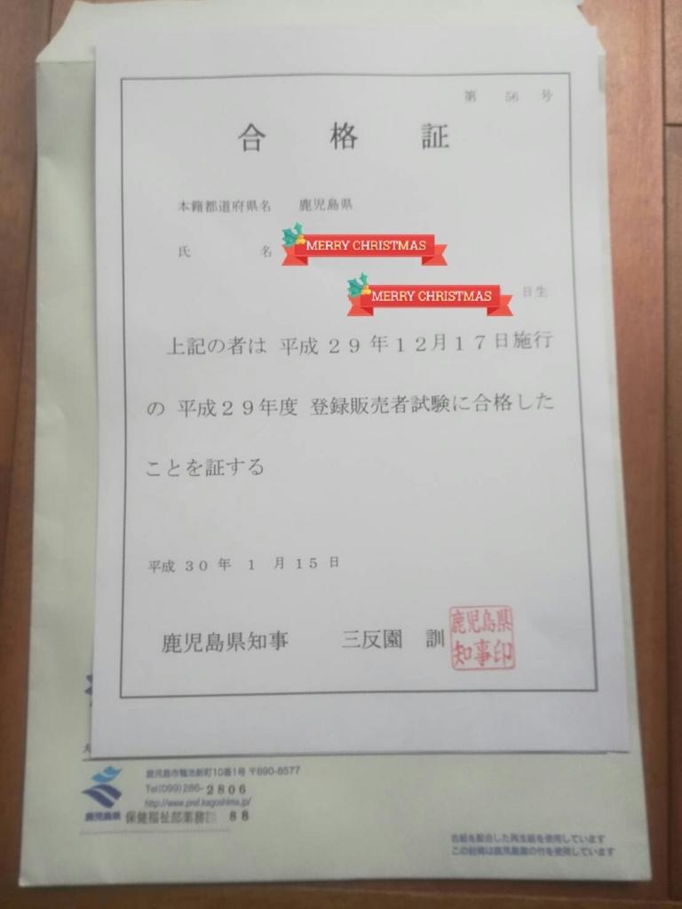 f:id:kanaeya6411gmailcom:20180213220848j:plain