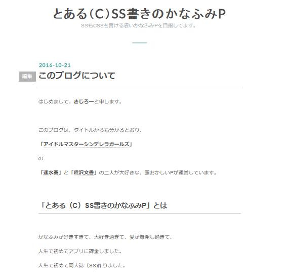 f:id:kanafumi-ojisan:20161021005632p:plain