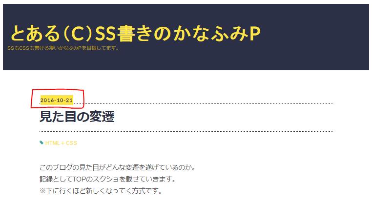 f:id:kanafumi-ojisan:20161022170230p:plain