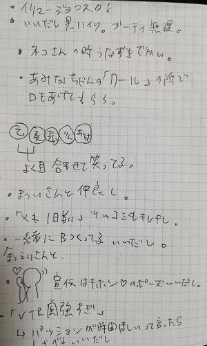 f:id:kanafumi-ojisan:20171119232345j:plain