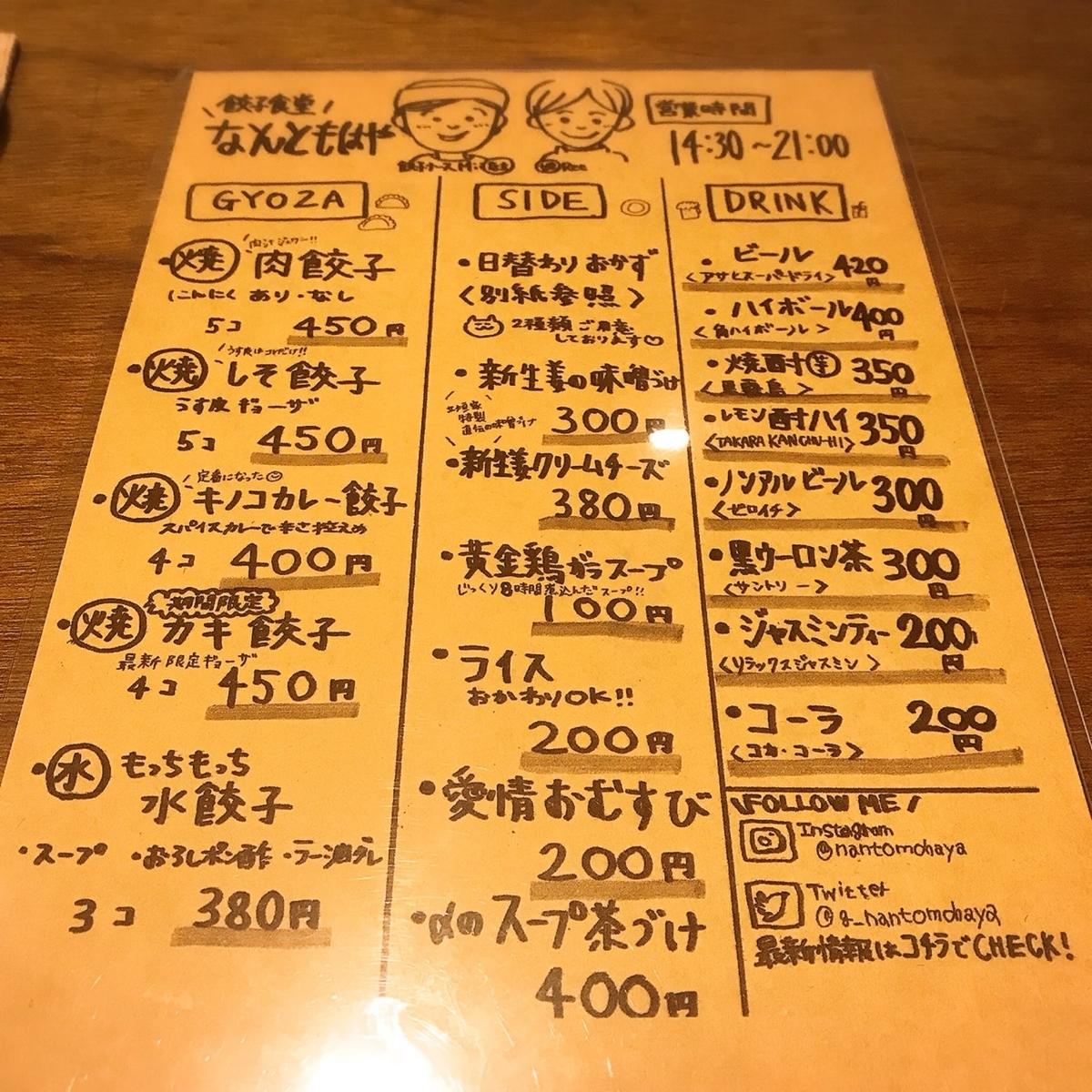 f:id:kanagurume:20200302131424j:plain
