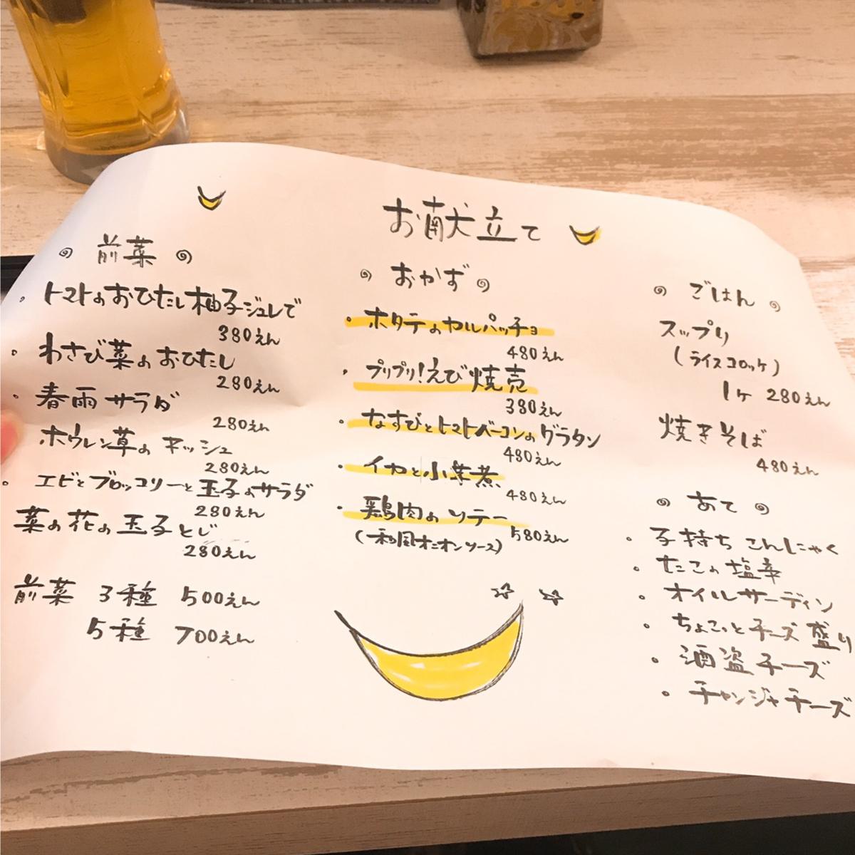 f:id:kanagurume:20200302155823j:plain