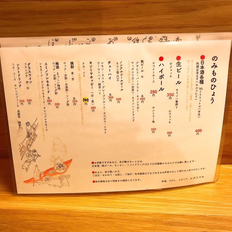 f:id:kanagurume:20200316141244j:plain