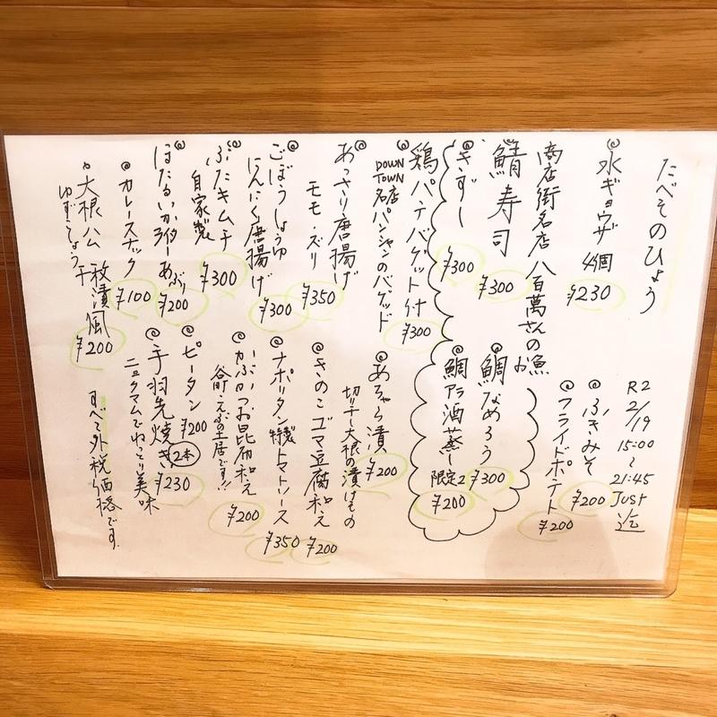 f:id:kanagurume:20200316141251j:plain