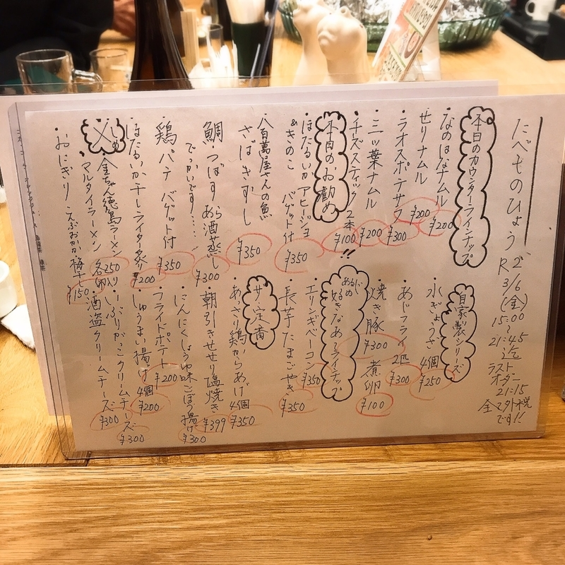 f:id:kanagurume:20200316141344j:plain