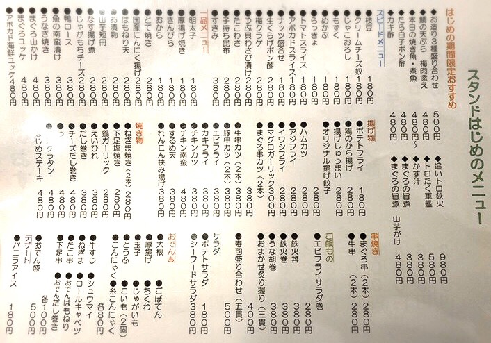 f:id:kanagurume:20200324110845j:plain