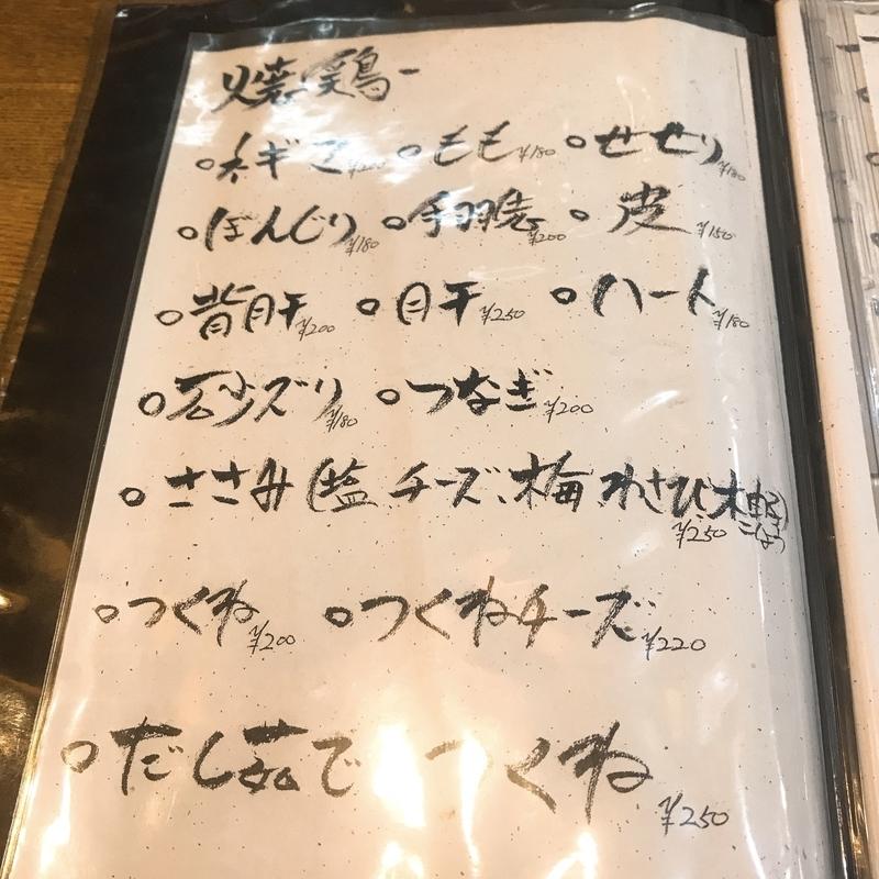 f:id:kanagurume:20200408141119j:plain