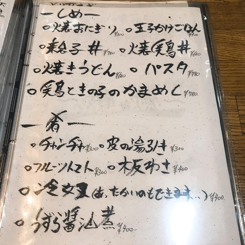 f:id:kanagurume:20200408141139j:plain