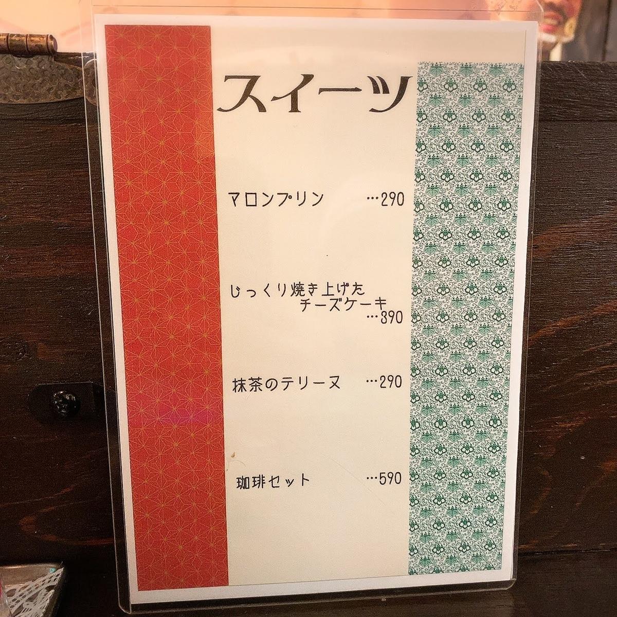 f:id:kanagurume:20201014114848j:plain