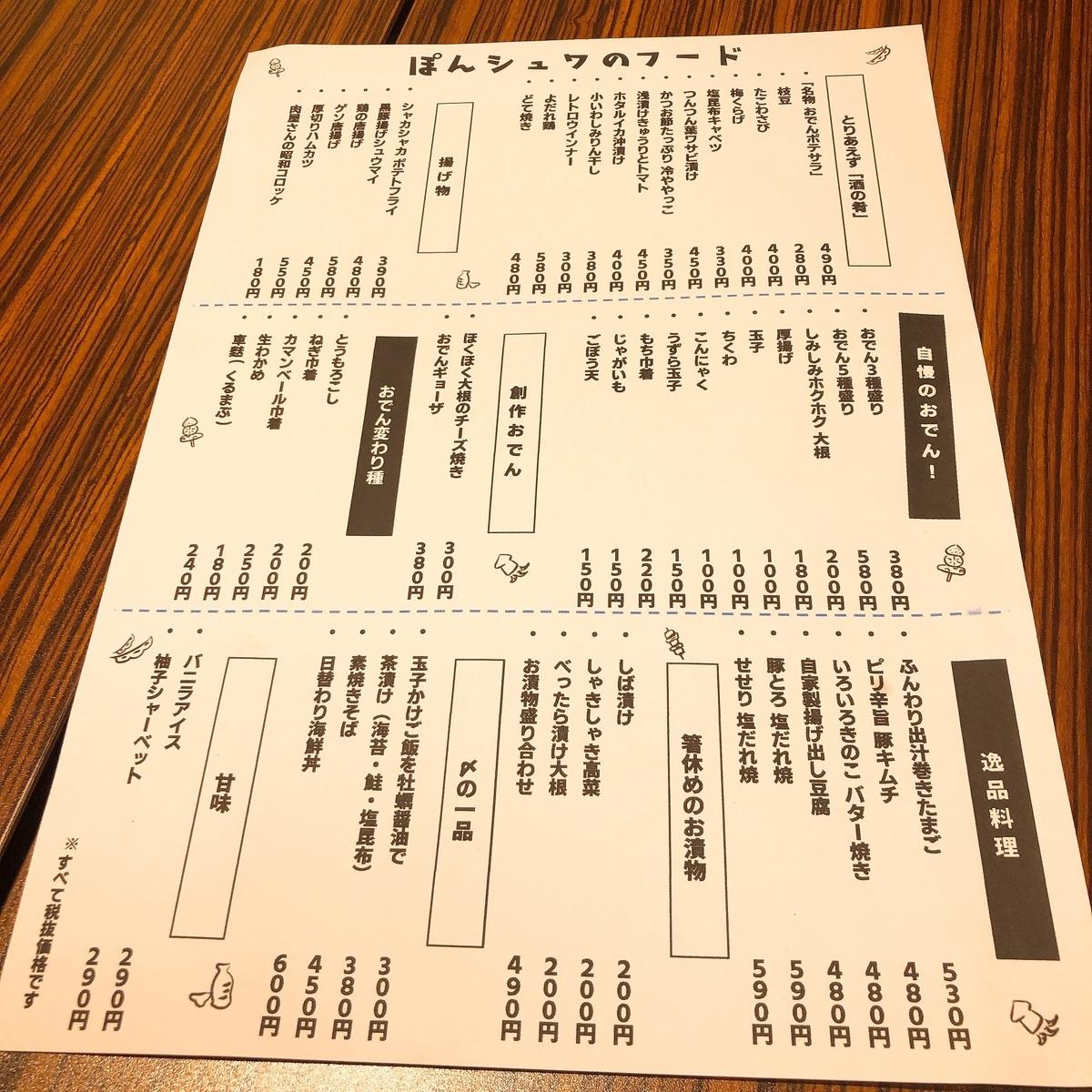 f:id:kanagurume:20201014123432j:plain