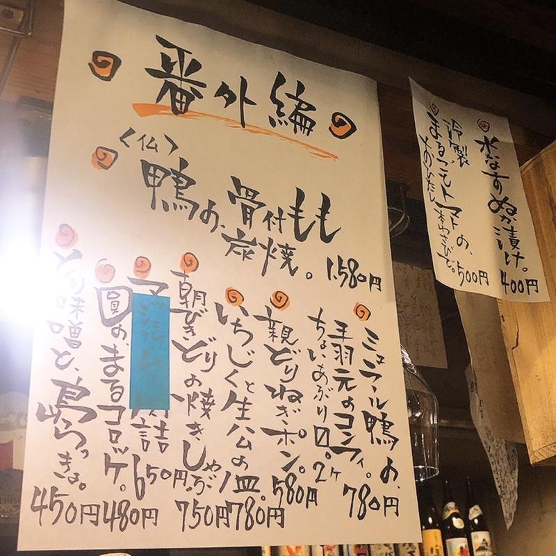 f:id:kanagurume:20201014145524j:plain