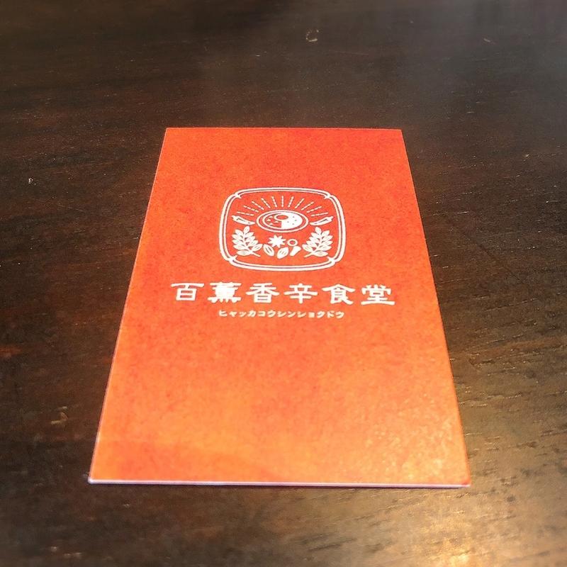 f:id:kanagurume:20201016095920j:plain