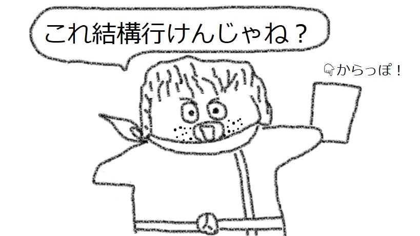 f:id:kanahiro9-22_22-8-8:20180301041149j:plain