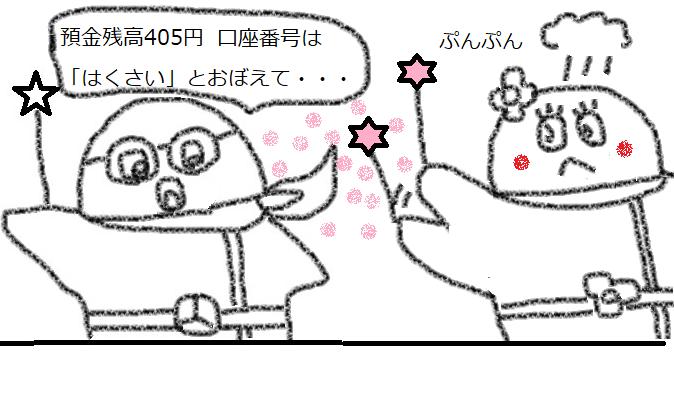 f:id:kanahiro9-22_22-8-8:20180313064436p:plain