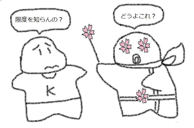 f:id:kanahiro9-22_22-8-8:20180325222324j:plain