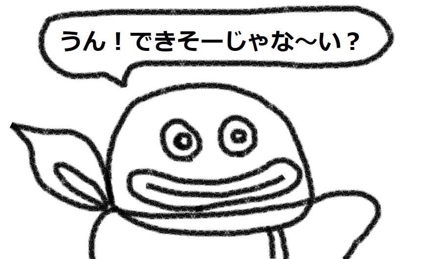 f:id:kanahiro9-22_22-8-8:20180823065738j:plain