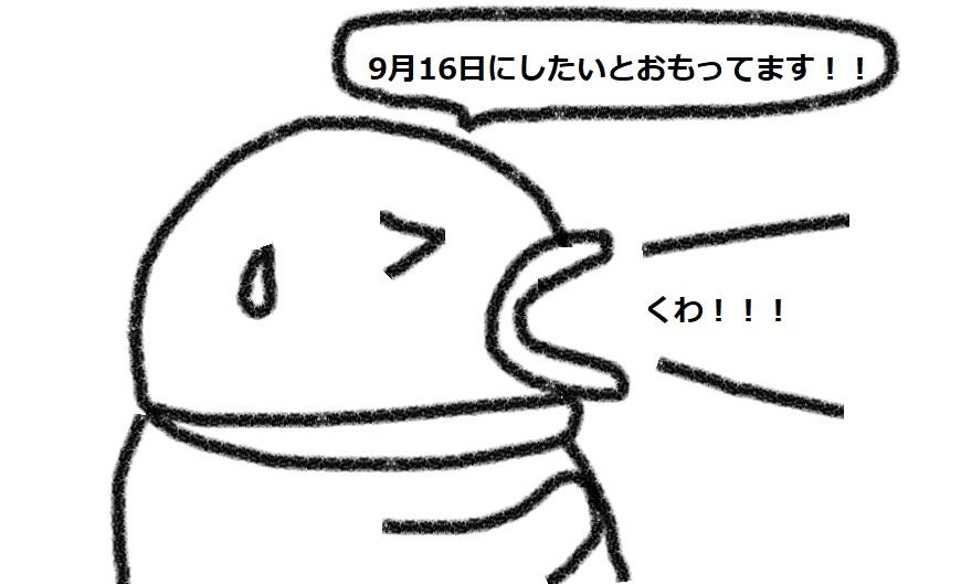 f:id:kanahiro9-22_22-8-8:20180901053405j:plain