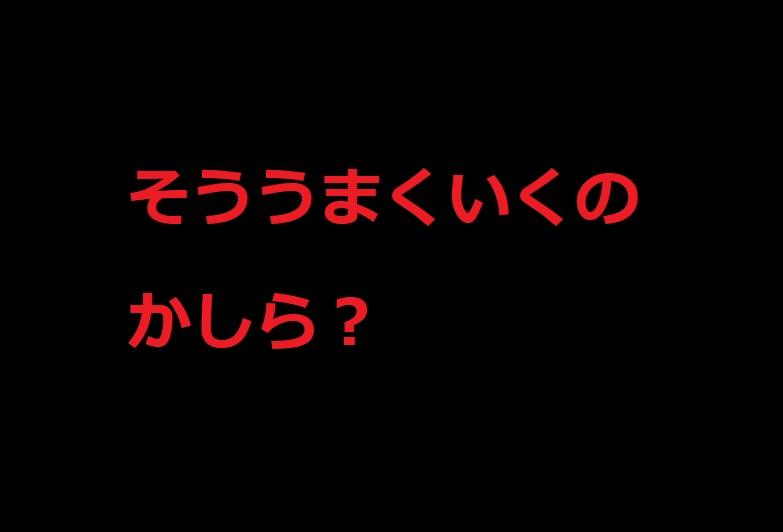f:id:kanahiro9-22_22-8-8:20181104071507j:plain