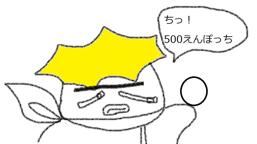 f:id:kanahiro9-22_22-8-8:20181119141240j:plain