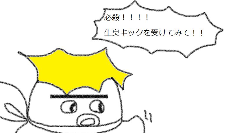 f:id:kanahiro9-22_22-8-8:20181214185123p:plain