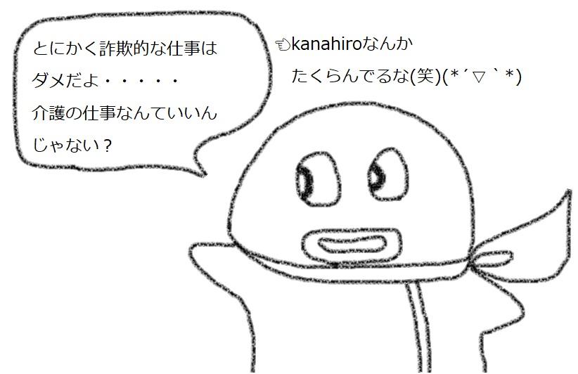 f:id:kanahiro9-22_22-8-8:20181223083255j:plain