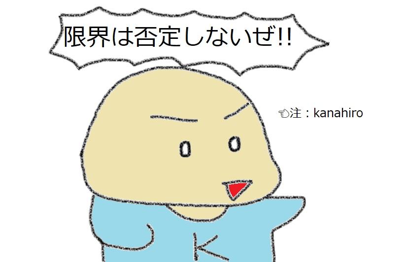 f:id:kanahiro9-22_22-8-8:20190103070139j:plain