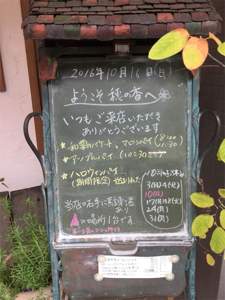 f:id:kanaida:20161016110447j:image