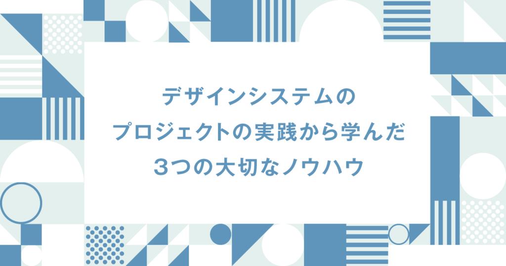 f:id:kanako-kobayashi:20190312112735p:plain