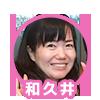 f:id:kanako-wakui:20160801145657p:plain