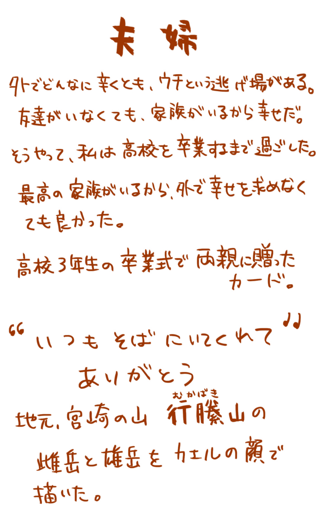 f:id:kanako1217:20161125190337j:plain