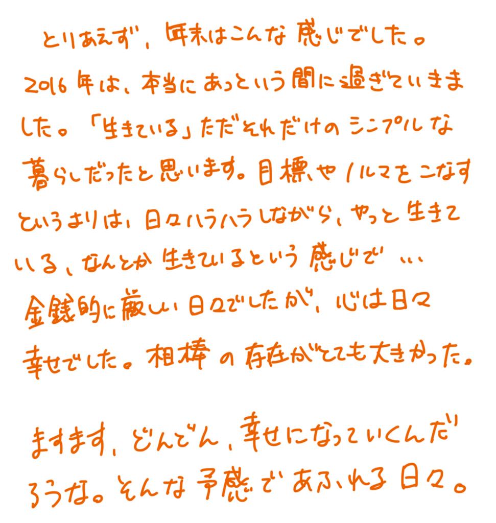 f:id:kanako1217:20161230172348j:plain