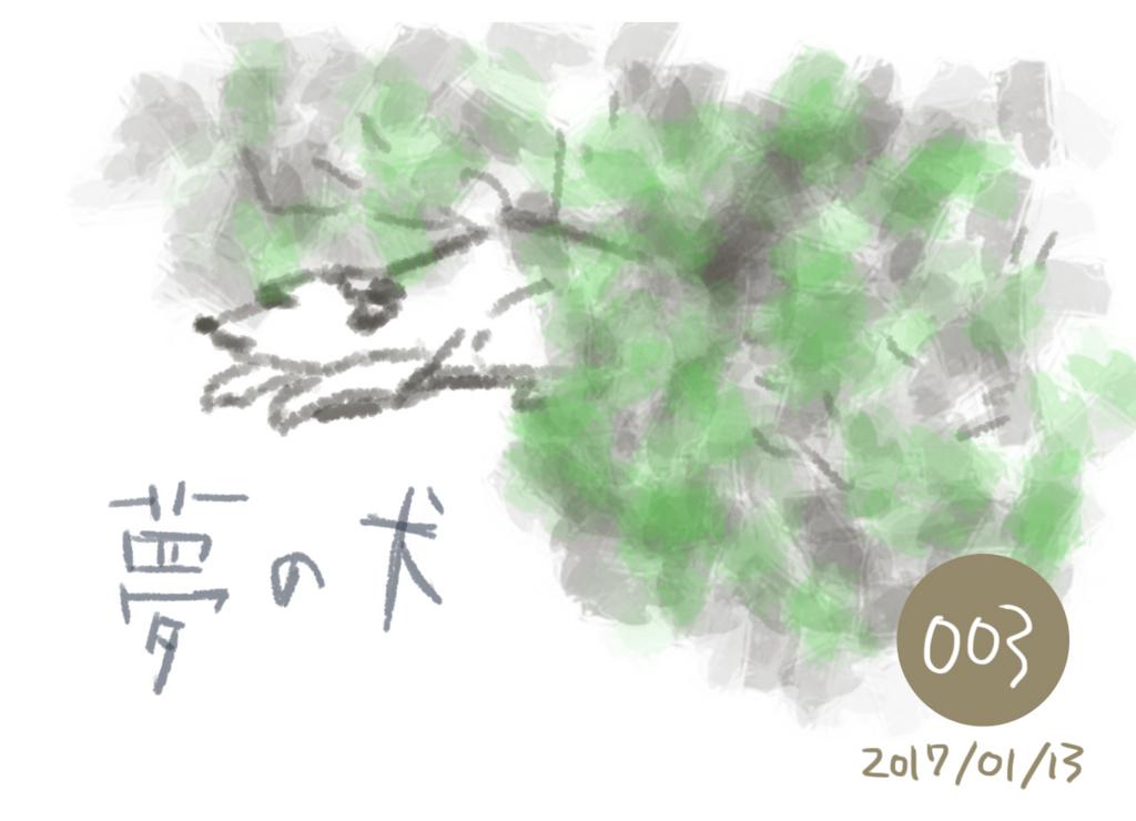 f:id:kanako1217:20170113192336j:plain