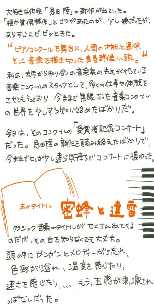 f:id:kanako1217:20170121215559j:plain